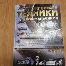 Энциклопедия техники для мальчиков(новая) объявление
