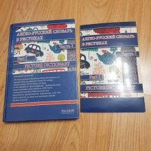 Англо-русский словарь в рисунках вместе с диском объявление