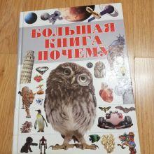Энциклопедия для детей объявление