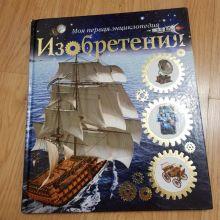 Энциклопедия для детей- изобретения объявление
