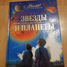 Энциклопедия для детей Звёзды и планеты объявление