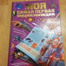 Моя самая первая энциклопедия объявление