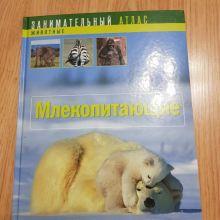 Атлас животные млекопитающие объявление