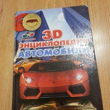 3D энциклопедия автомобили объявление продам