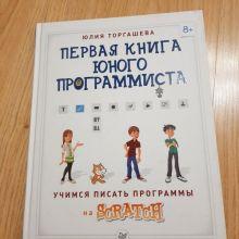 Первая книга юного программиста объявление продам