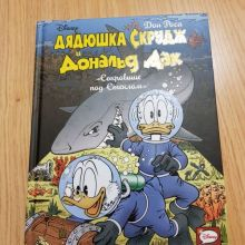 Комиксы дядюшка Скрудж и Дональд Дак объявление продам