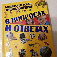 Большая детская энциклопедия объявление продам