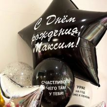 Гелиевые и воздушные шары с Вашими индивидуальными надписями! Борисов, Жодино объявление услуга