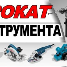 Прокат электроинструмента объявление услуга