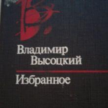 Книга Владимир Высоцкий.Избранное объявление продам