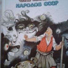 Литературные сказки народов СССР объявление продам