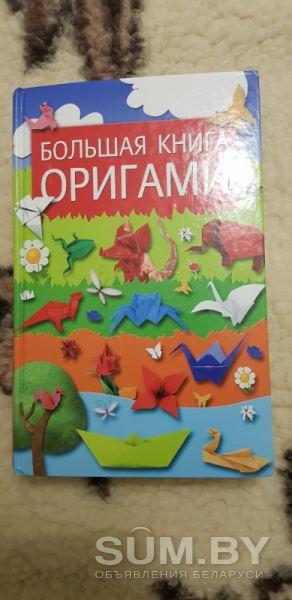 Большая книга Оригами 607 страниц объявление продам