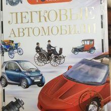Энциклопедия легковые автомобили объявление продам
