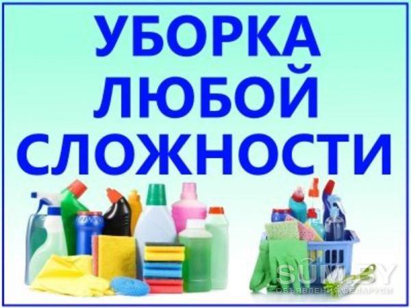 Уборка квартир и помещений любой сложности объявление услуга