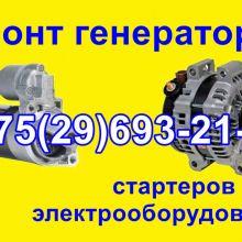 Ремонт генераторов и стартеров объявление услуга