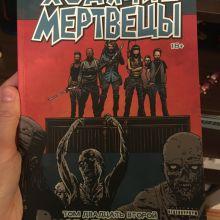 Комиксы ''Ходячие мертвецы'', 1-22 выпуск объявление продам