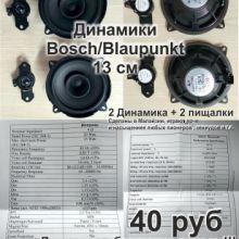 Динамики Bosch/Blaupunkt 13 см, абсолютно новые!!! объявление продам