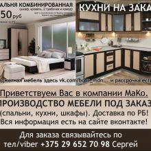 Изготовим мы для вас Бюджетную мебель на заказ! объявление продам