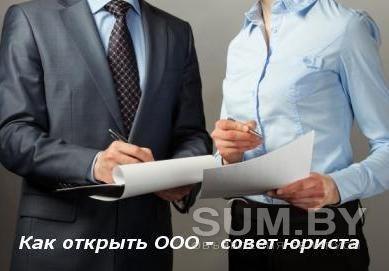 Регистрациями ооо в гомеле лидер регистрация ооо