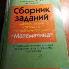 СБОРНИК БИЛЕТОВ ЭКЗАМЕНА ПО МАТЕМАТИКЕ 9 КЛАСС объявление продам