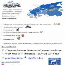 ДОСТАВКА СБОРНЫХ ГРУЗОВ ПО РОССИИ, РБ и КАЗАХСТАНУ объявление услуга