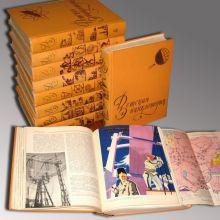 Энциклопедия 1961 года в 10 томах объявление продам