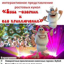 """Белорусский игровой театр ростовых кукол """"Dolls4All"""" объявление продам"""