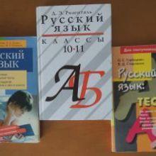 Репетитор по русскому языку объявление услуга