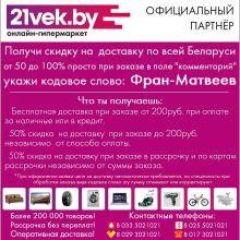 21vek.by - Фран-Матвеев объявление продам