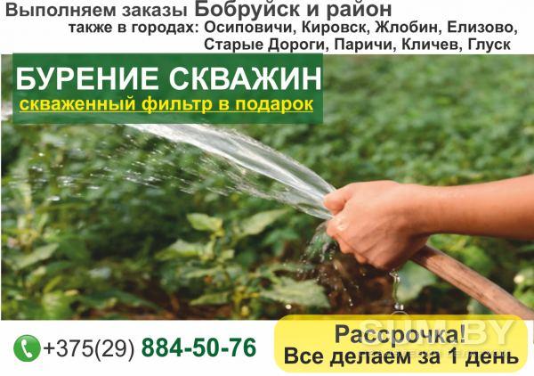 Бурение скважин на воду. Бобруйск и район объявление услуга