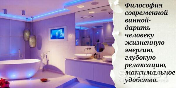 Ремонт ванной комнаты объявление услуга