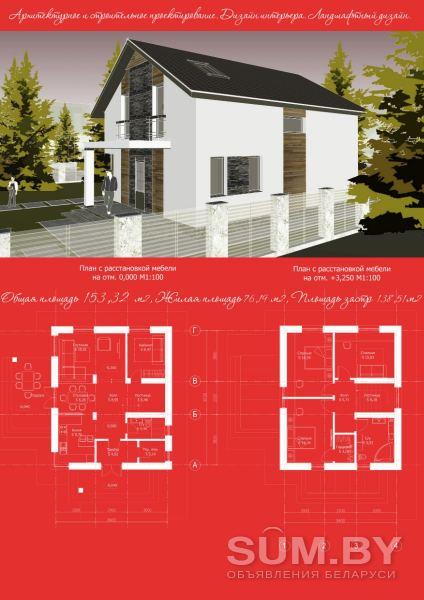 Проект дома 8, 4 на 10, 1, проект каркасного дома, 153м2 объявление продам