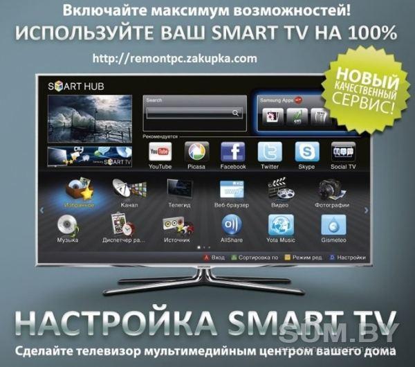 Настройка телевизора объявление услуга