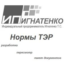 Нормы ТЭР объявление услуга