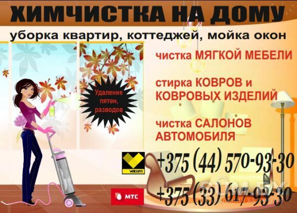 Химчистка на дому объявление услуга