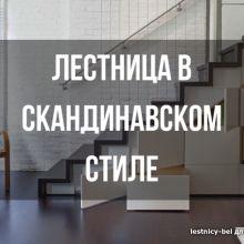 Лестницы в скандинавском стиле объявление продам