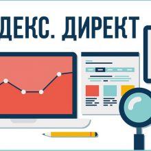 Настрою рекламу в Яндекс.Директ бесплатно объявление отдам даром