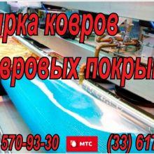 Химчистка ковров и ковровых покрытий объявление услуга