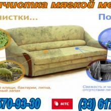 Химчистка мягкой мебели объявление услуга