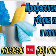 Профессиональная уборка объявление услуга