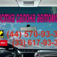 Химчистка салона авто объявление услуга