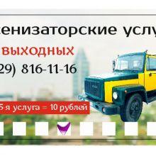 Ассенизаторские услуги объявление продам